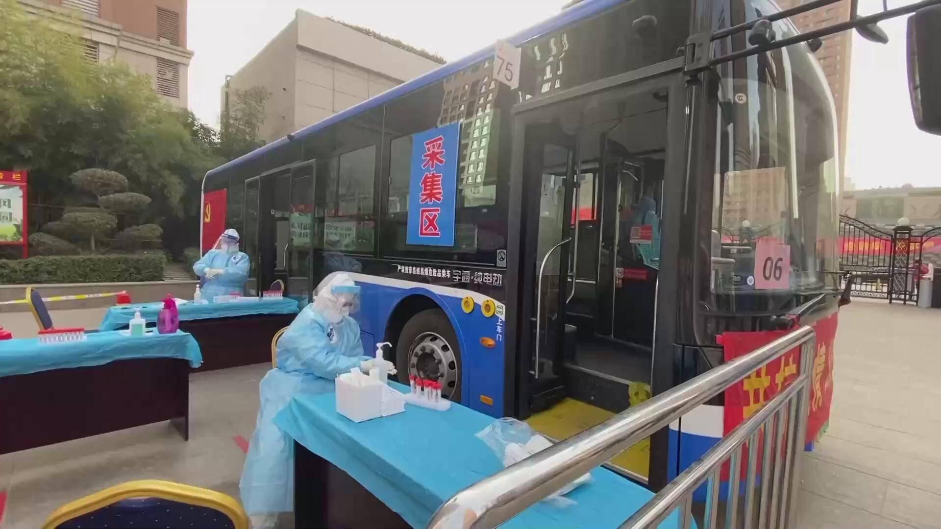 116秒丨石家庄启动第二轮全员核检 600余辆公交车成流动采样点