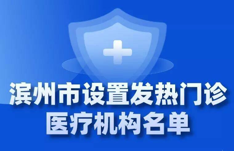滨州公布19家设置发热门诊医疗机构名单