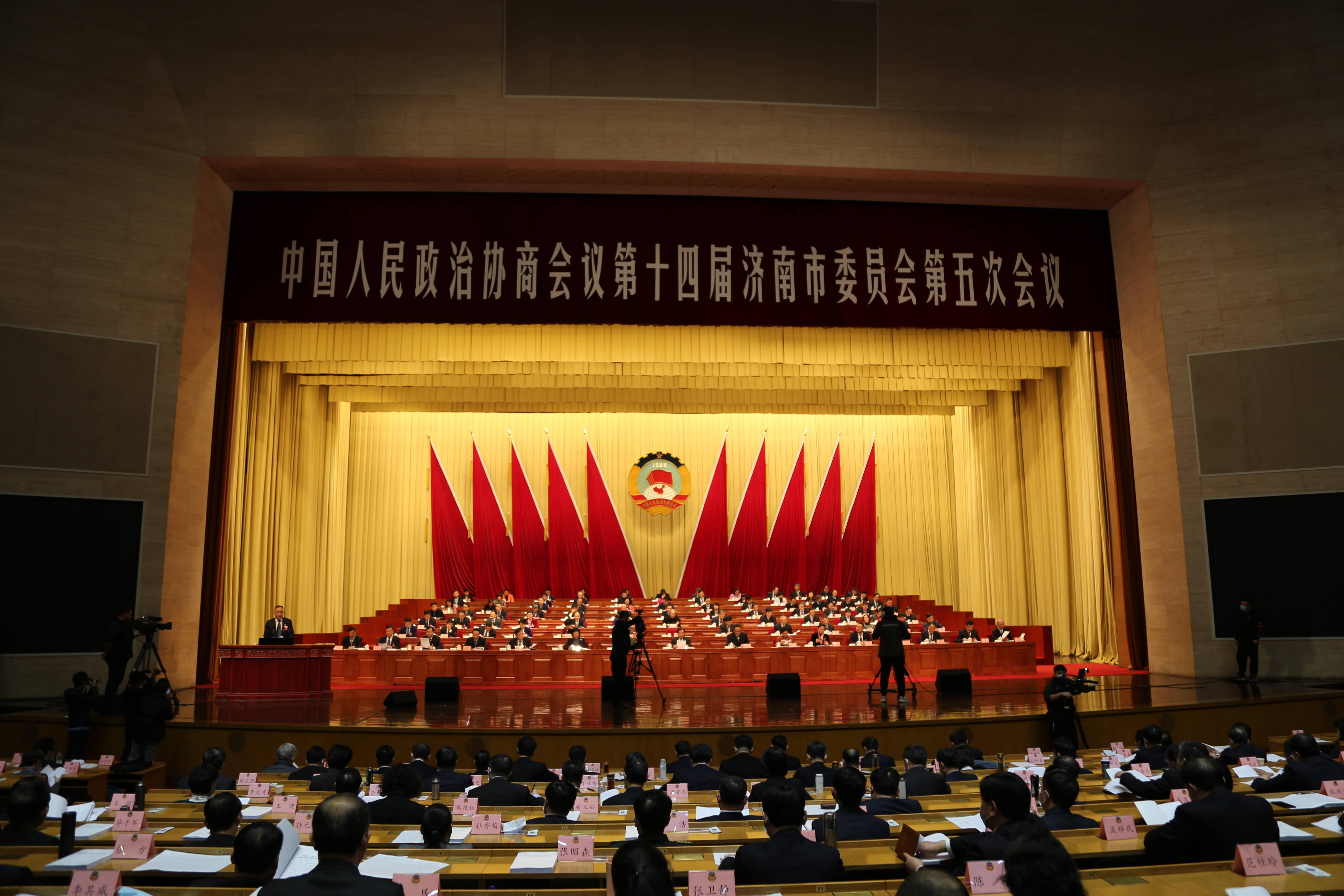政协第十四届济南市委员会第五次会议闭幕