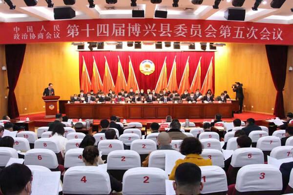 政协第十四届博兴县委员会第五次会议开幕