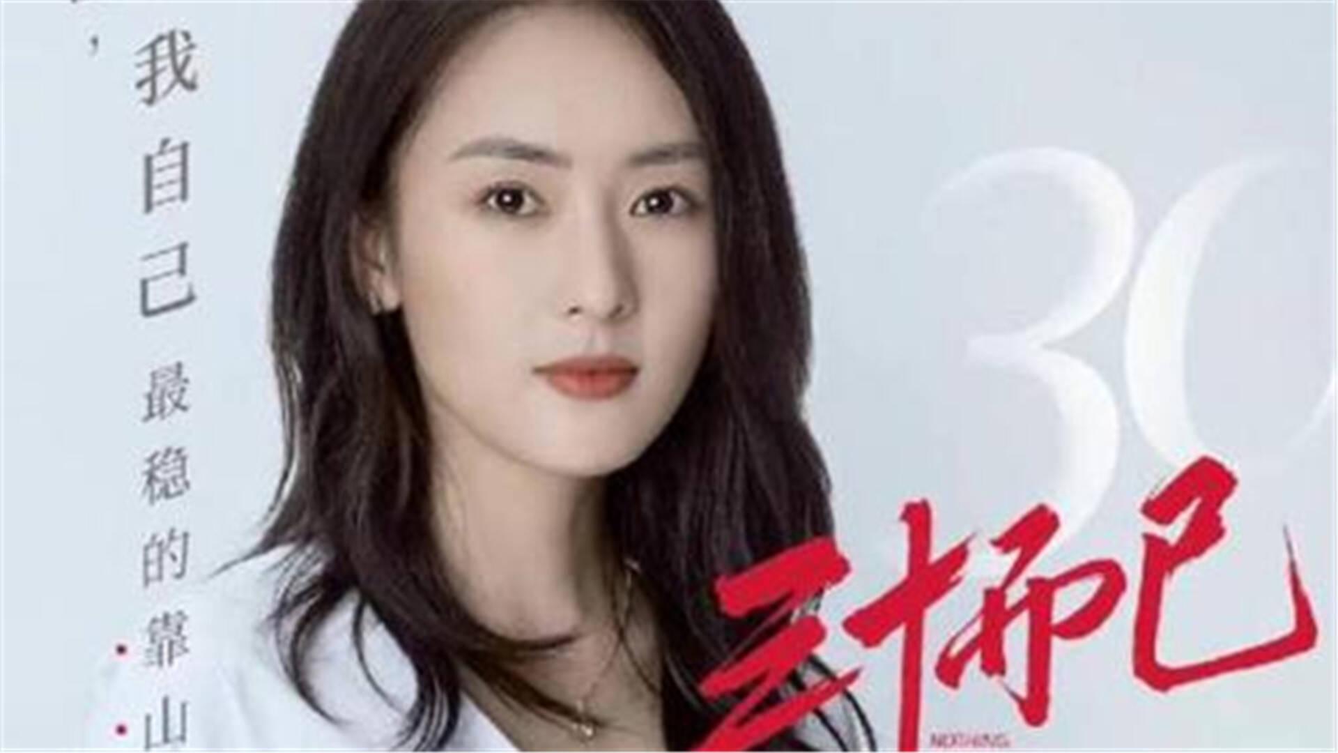 68秒|韩国将翻拍《三十而已》 网友就想知道谁演林有有