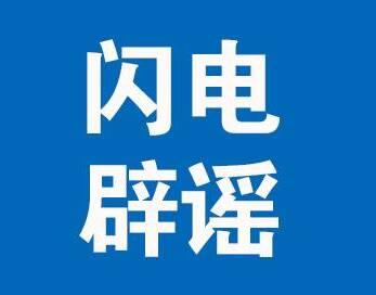 闪电辟谣丨临沂蒙阴1月20日封城?官方回应:假的,系谣言