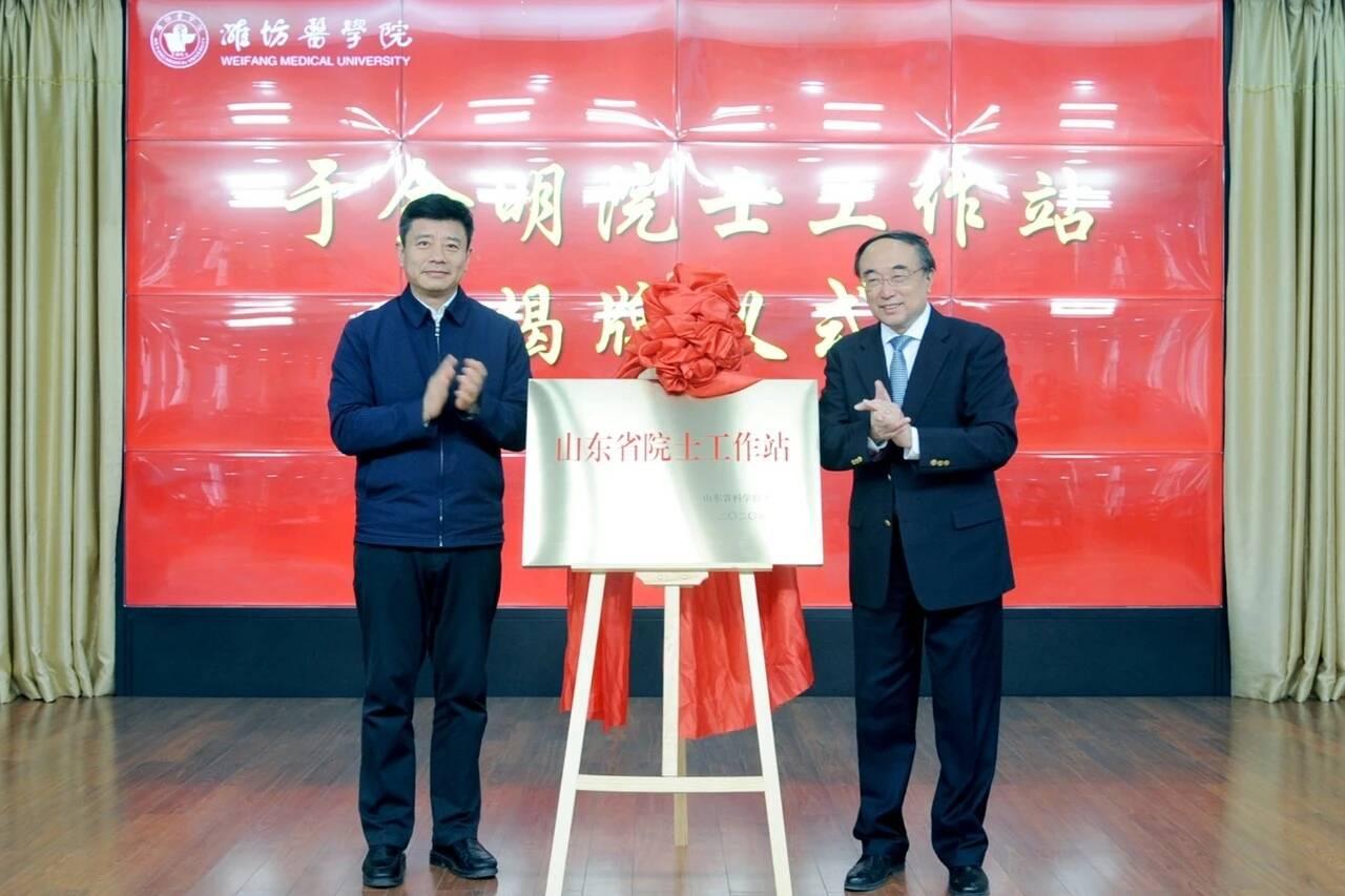 中国工程院院士于金明院士工作站在潍坊医学院揭牌