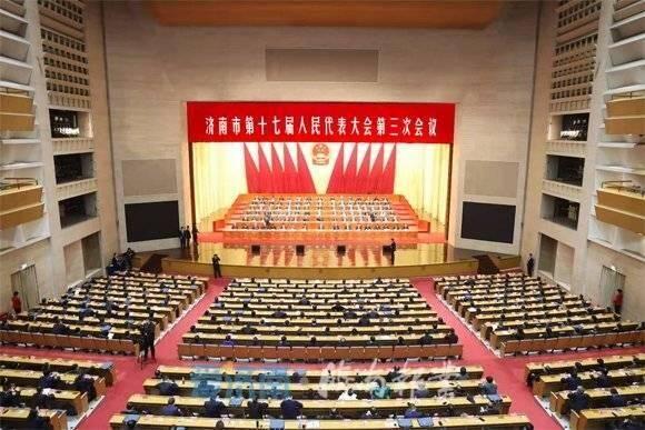 济南市十七届人大三次会议闭幕