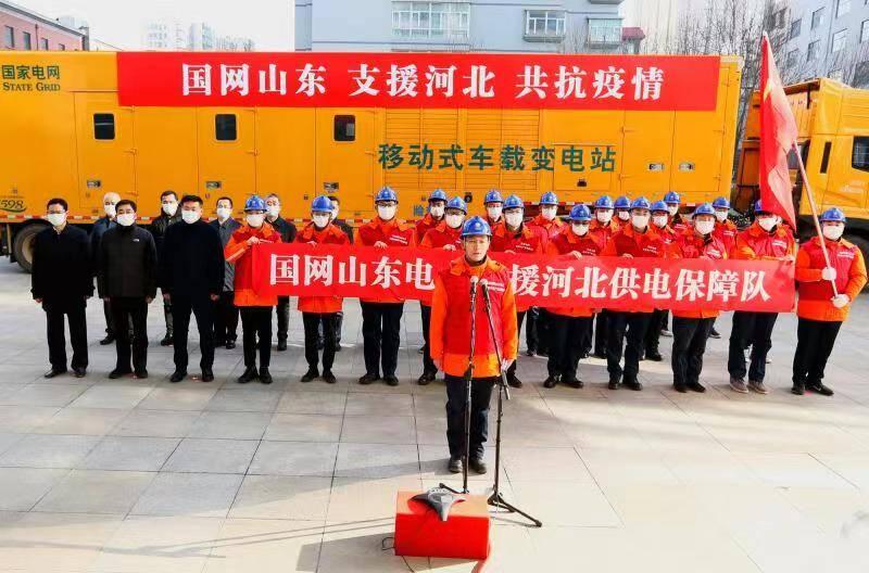 国网山东电力跨省支援河北抗疫保电工作