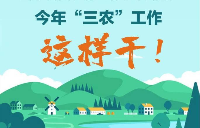 """政能量丨划重点! 山东省委农村工作会议明确,今年""""三农""""工作这样干"""
