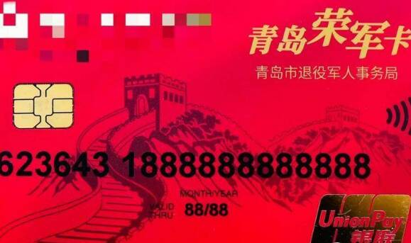"""青岛推出""""荣军卡"""" 3月1日启用 可免费乘坐城市公共交通、免门票费游览部分景区"""