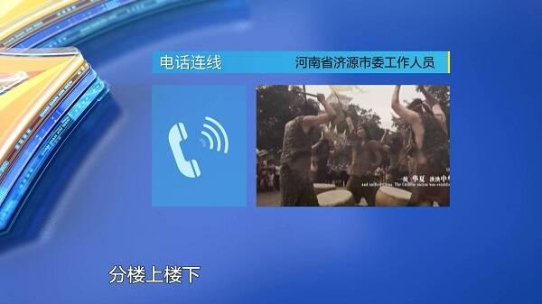 河南回應濟源市委書記張戰偉被舉報一事:正深入調查
