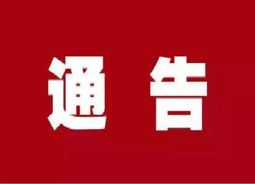 潍坊诸城市关于对一例密切接触者相关情况的公告 连续三次核酸检测均为阴性