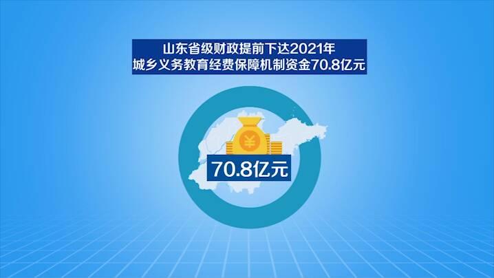 数据视场丨70.8亿元!山东提前下达今年义务教育经费保障机制资金
