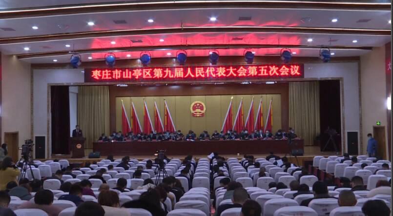 69秒|枣庄市山亭区第九届人民代表大会第五次会议开幕