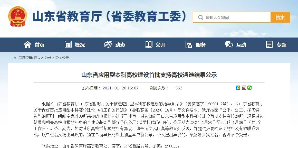 20所!山东省应用型本科高校建设首批支持高校名单公示