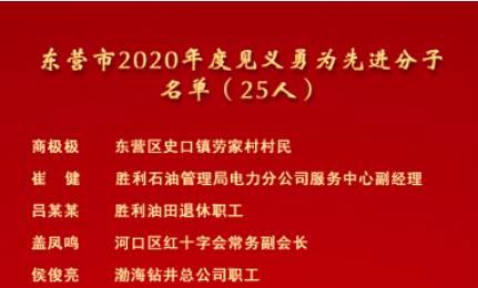 东营38位市民被授予2020见义勇为先进分子和先进群体人员称号