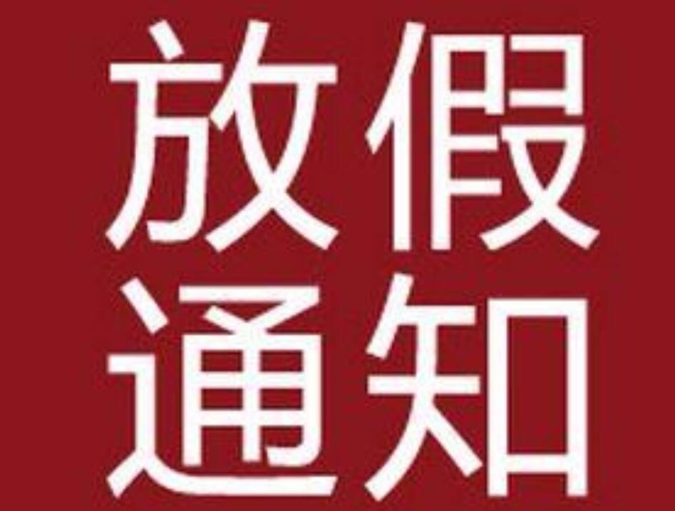 淄博义务教育阶段学校26日前放假 高中阶段学校29日前放假