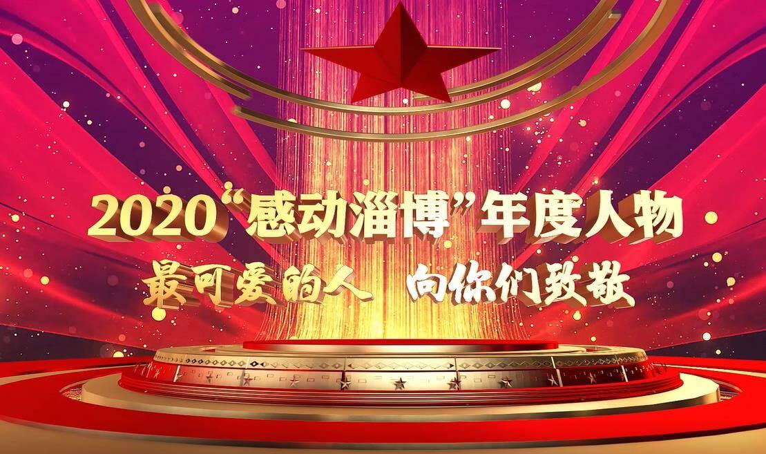 """榜样!7名个人、3个群体荣膺2020""""感动淄博""""年度人物"""