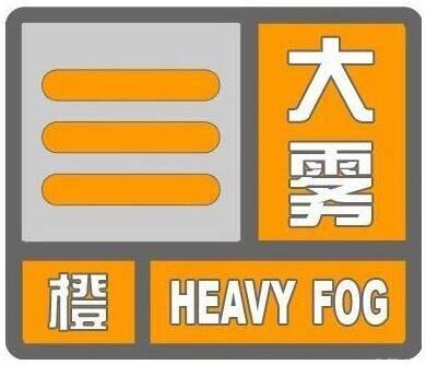海丽气象吧|潍坊发布大雾橙色预警 部分地区出现能见度小于200米大雾