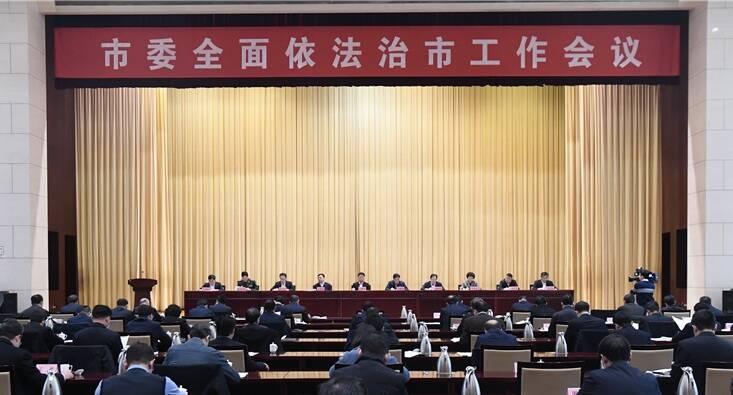淄博市委召开全面依法治市工作会议