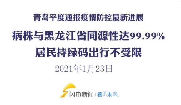 病株与黑龙江省同源性达99.99%!一图速览青岛平度市疫情防控最新进展