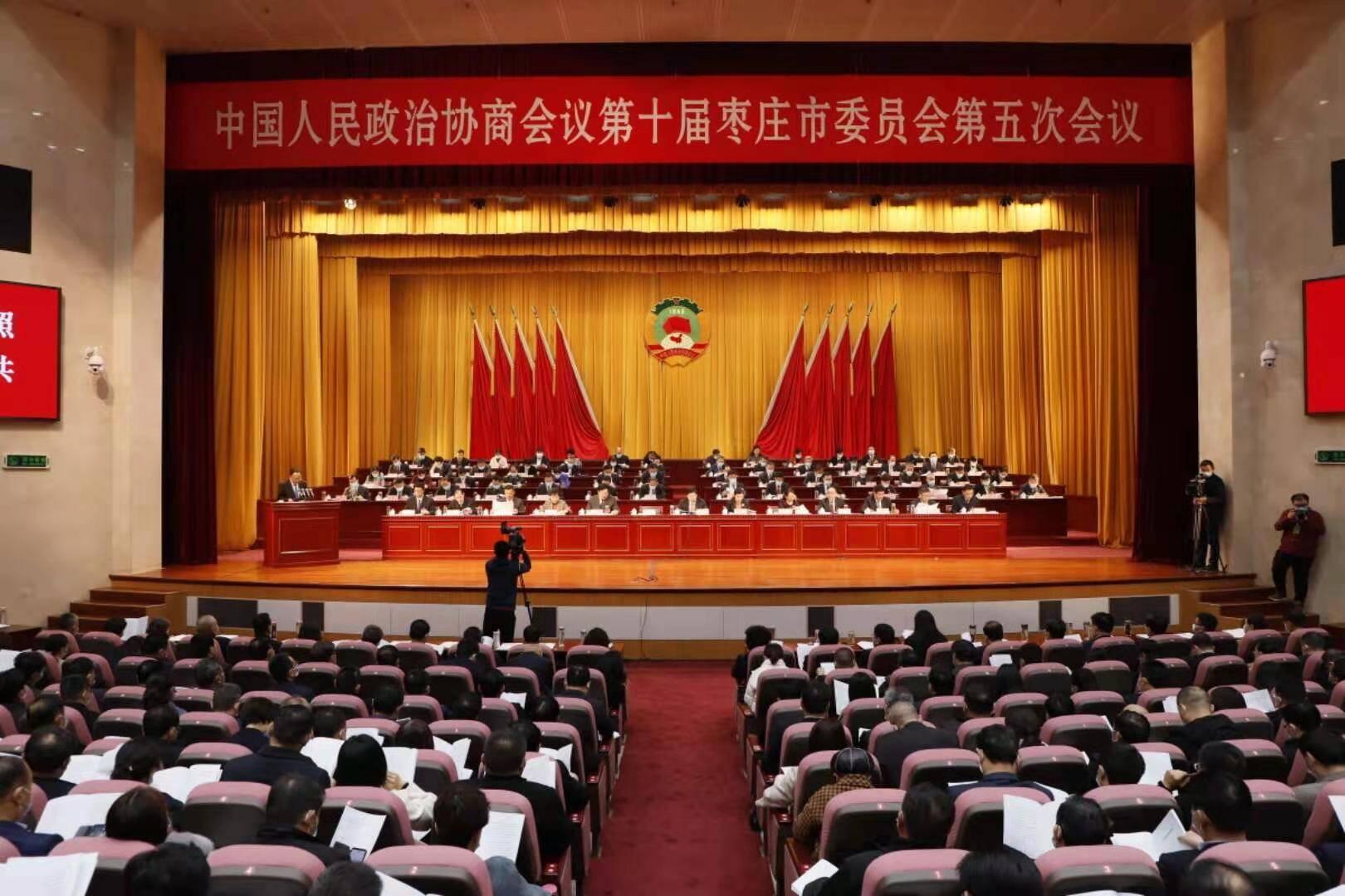61秒 枣庄市政协十届五次会议开幕
