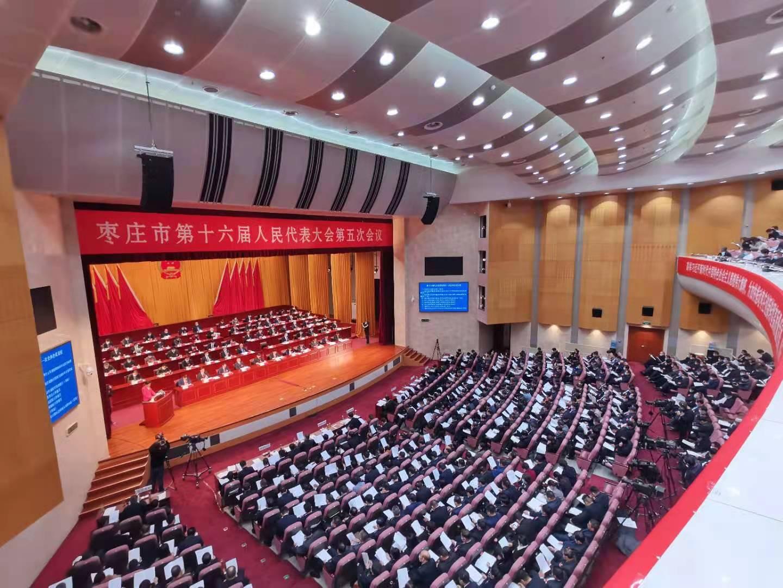 62秒|枣庄市第十六届人民代表大会第五次会议开幕