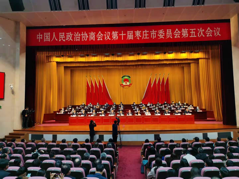 枣庄市政协十届五次会议胜利闭幕