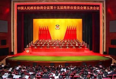 菏泽市政协十五届五次会议隆重开幕