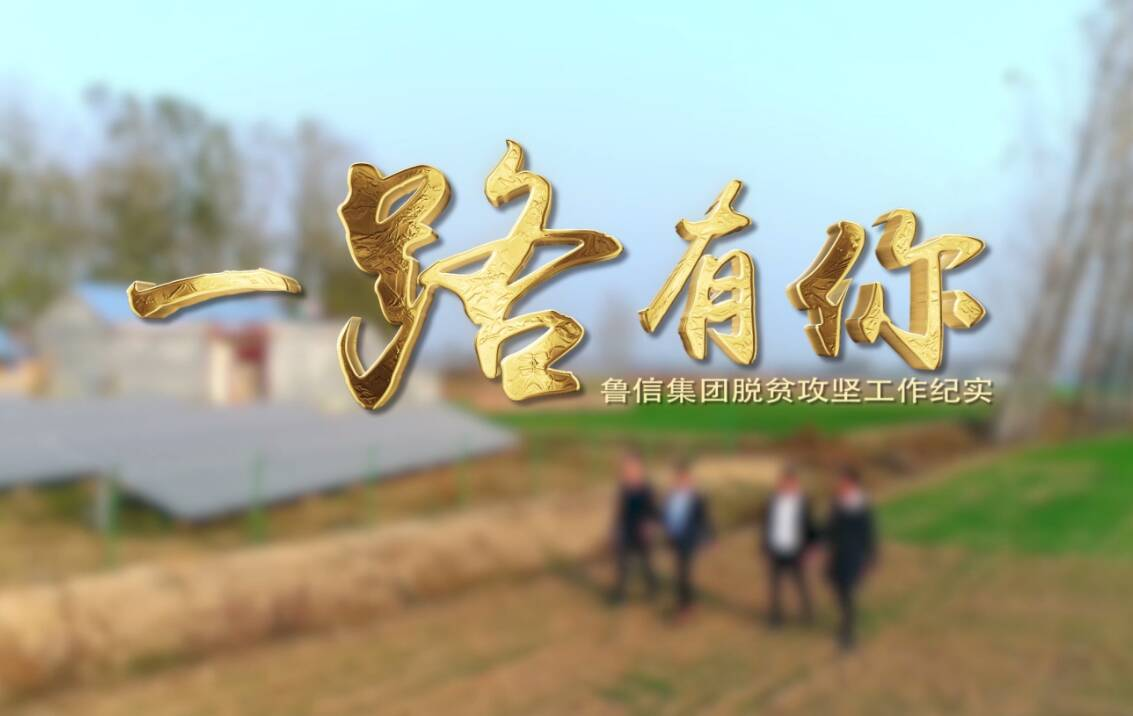 鲁信集团脱贫攻坚纪录片:《一路有你》