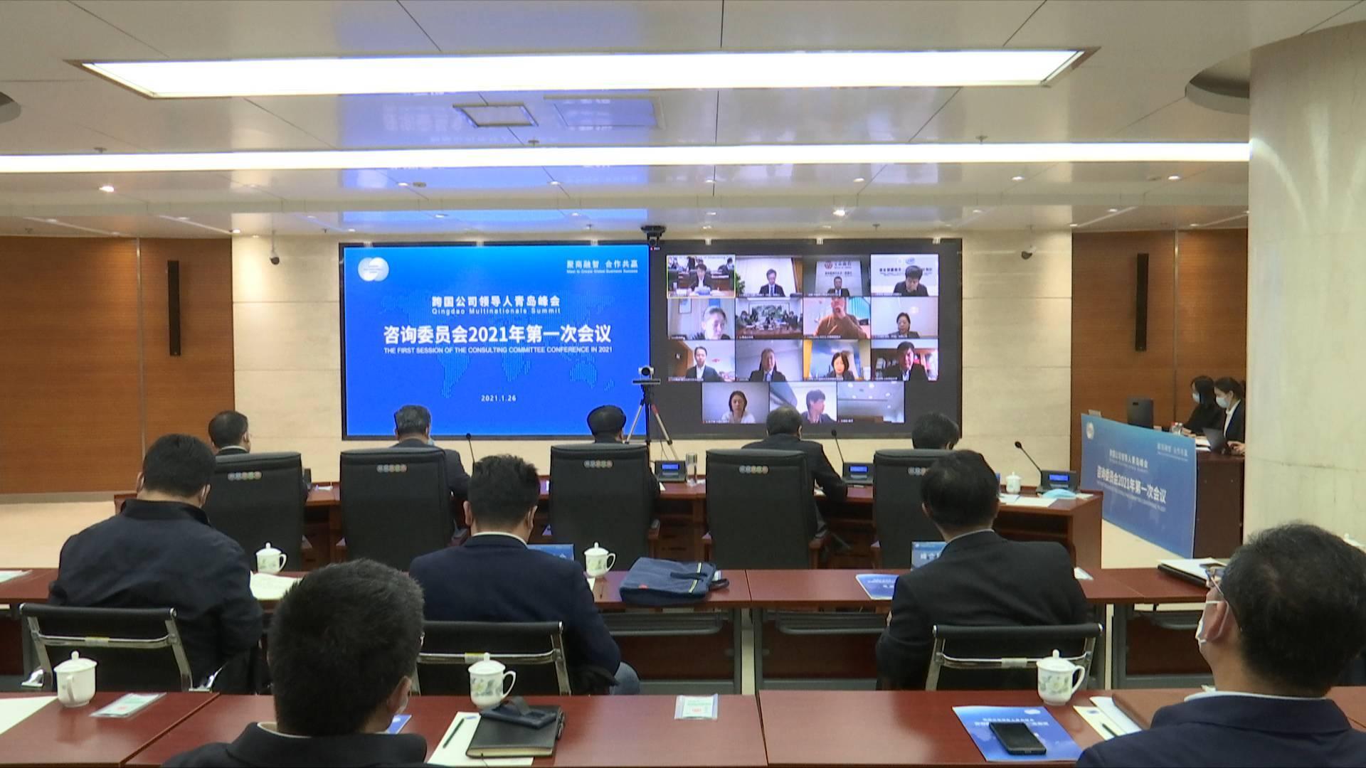 跨国公司领导人青岛峰会咨询委员会2021年第一次会议在济召开