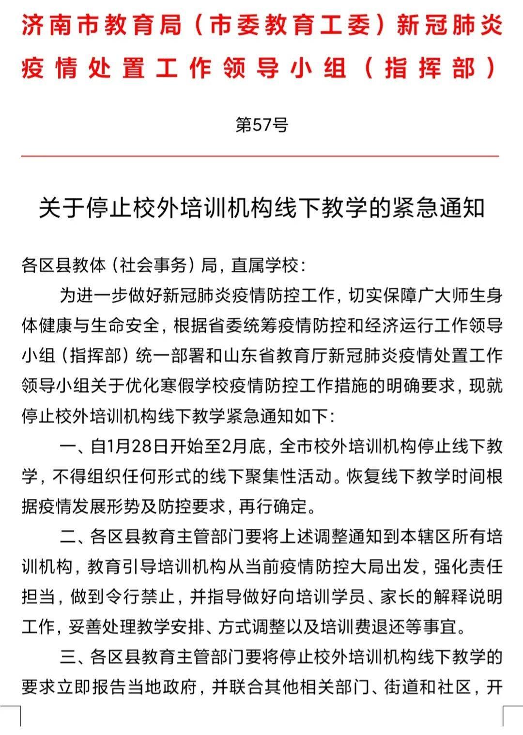 济南全市校外培训机构暂停线下授课!