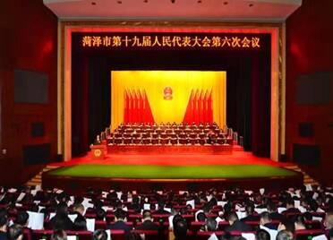 菏泽市十九届人大六次会议隆重开幕