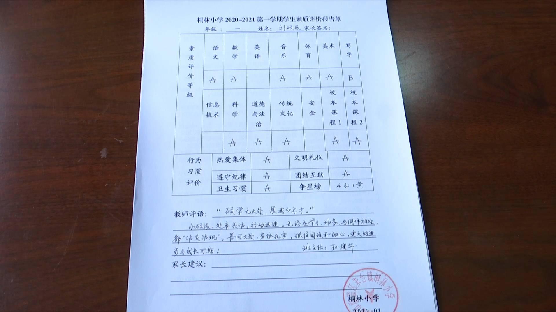 """学生姓名藏诗中 淄博一老师为14名学生""""私人定制诗歌体""""评语"""