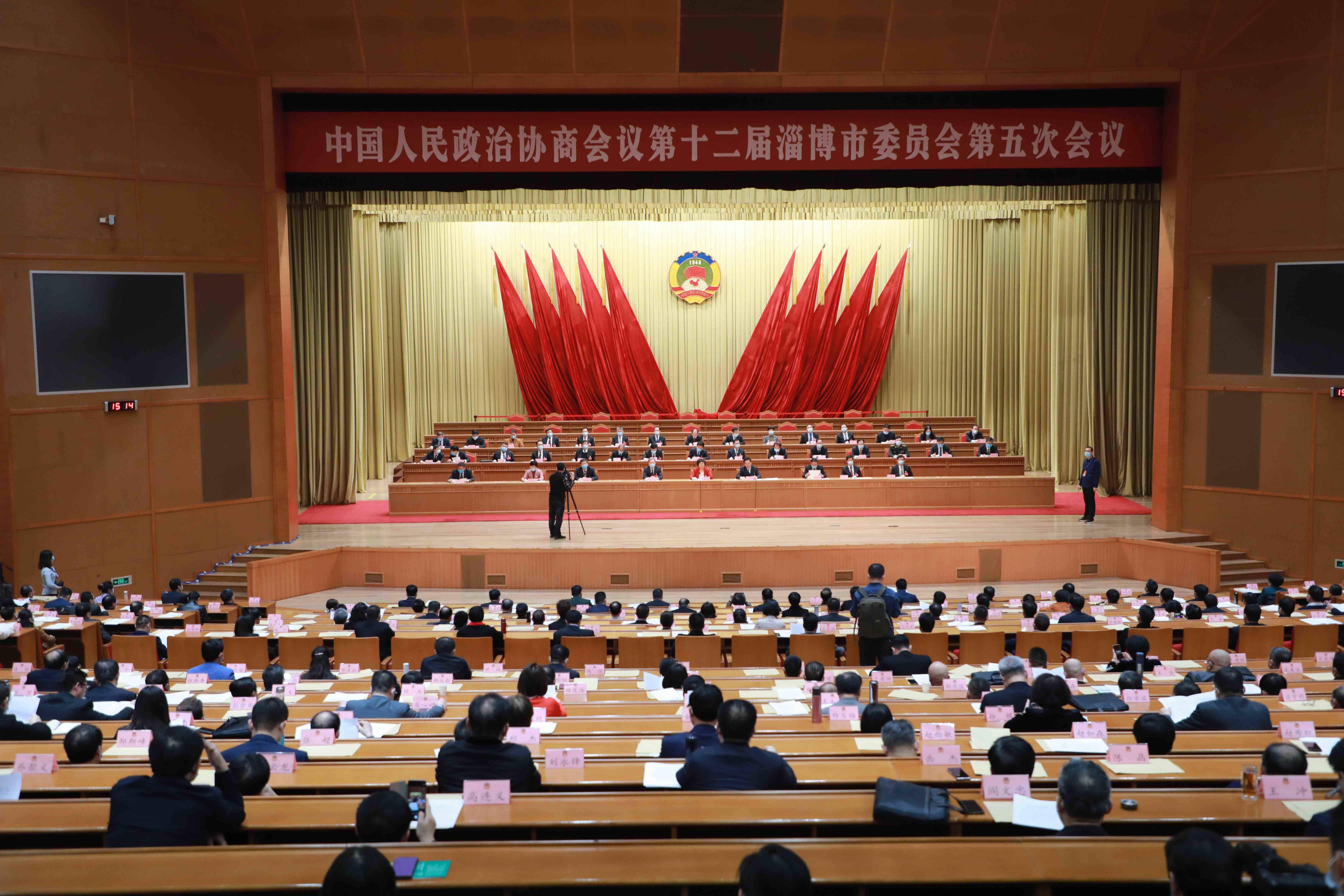 淄博市政协十二届五次会议胜利闭幕