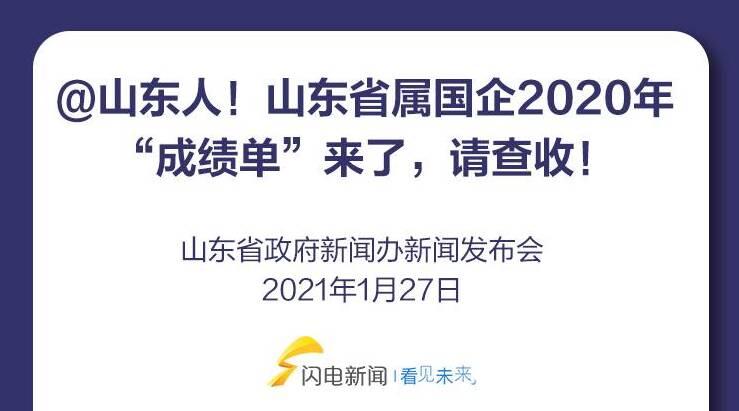 """累计营收1.7万亿!山东省属国企2020年""""成绩单""""来了"""