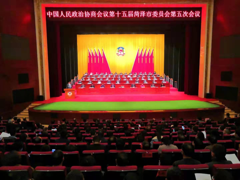 菏泽市政协十五届五次会议闭幕 任仲义当选市政协主席