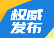 6月10日0时起 泰山桃花峪游览路旅游专线车和桃花源索道暂停运营