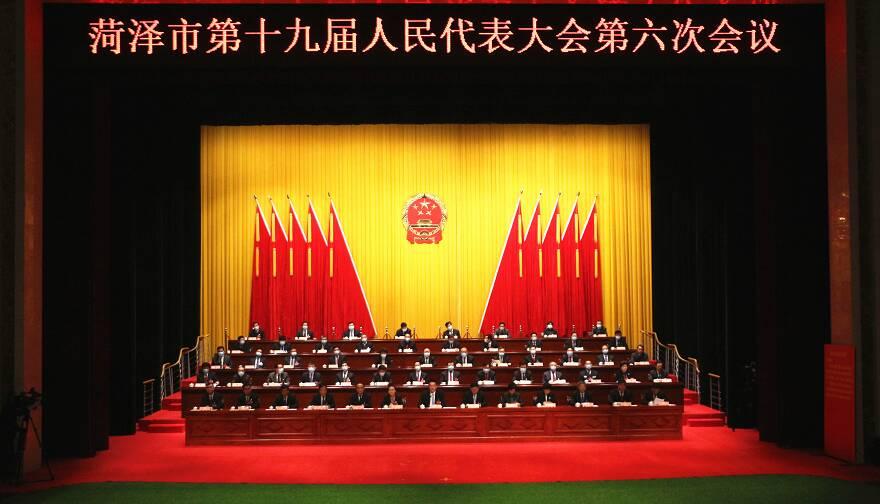 菏泽市十九届人大六次会议闭幕 张伦当选市长