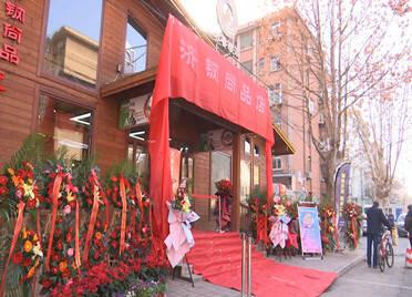 打造独具特色的社区型服务中心 齐鲁粮油济钢尚品店开业