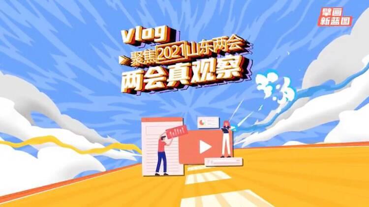 Vlog·两会真观察 一步一检测!今年省政协委员报到流程有这些变化
