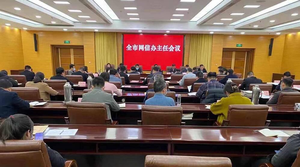 枣庄市网信办主任会议召开