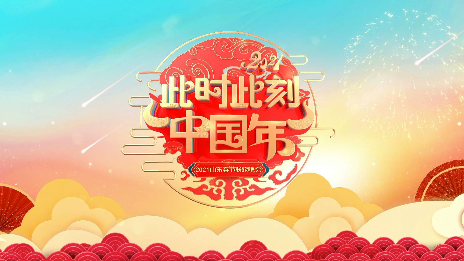 61秒丨《此时此刻中国年》2月3日开播 揭秘2021山东春晚幕后花絮