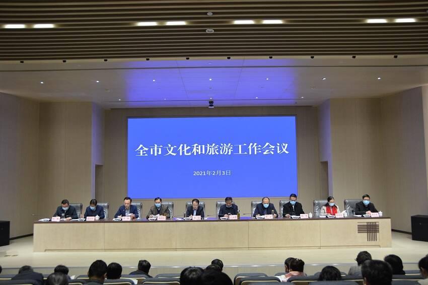 2021年济宁市文化和旅游工作会议召开