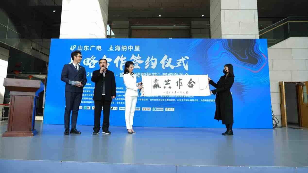"""请你和我们一起,重新认识""""旅游""""!——山东广电 海纳中星战略合作签约仪式成功举行"""