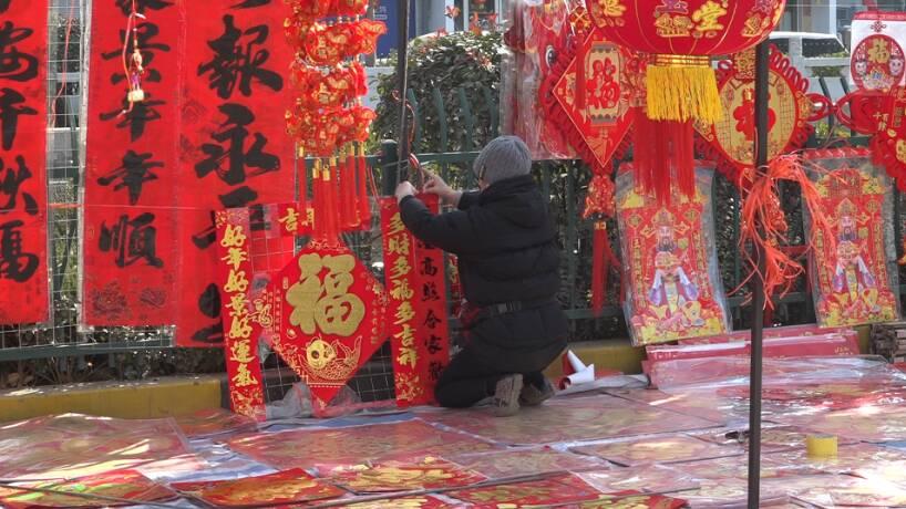 35秒|火红的灯笼,喜庆的春联应有尽有!枣庄高新区南石大集年味儿浓