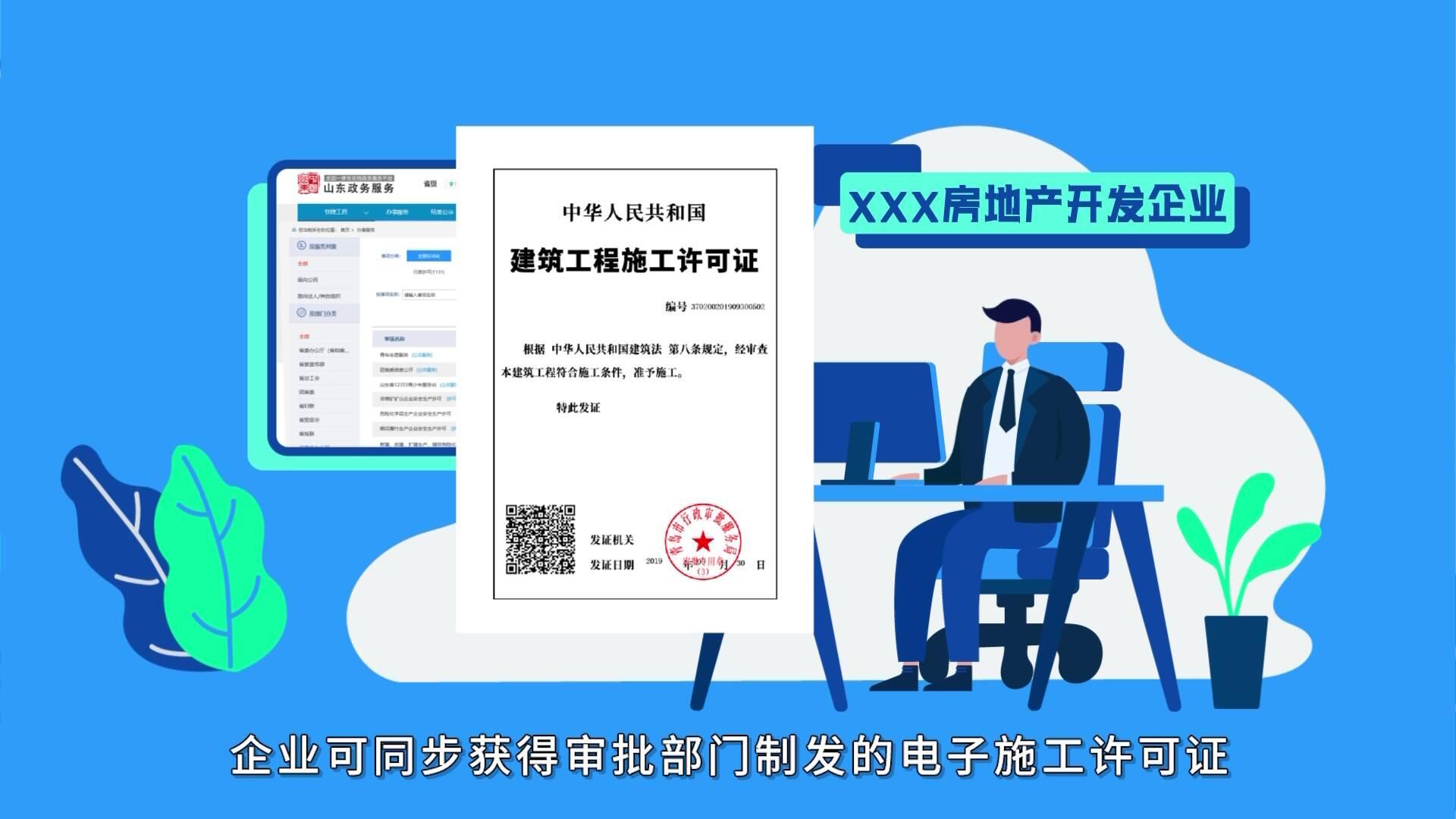 青岛发放全省首张新版建筑工程施工许可电子证照
