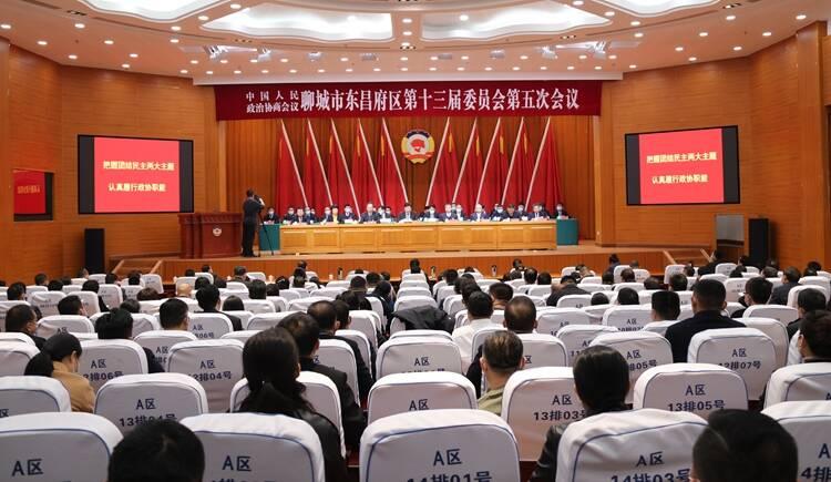 政协聊城市东昌府区第十三届委员会第五次会议闭幕