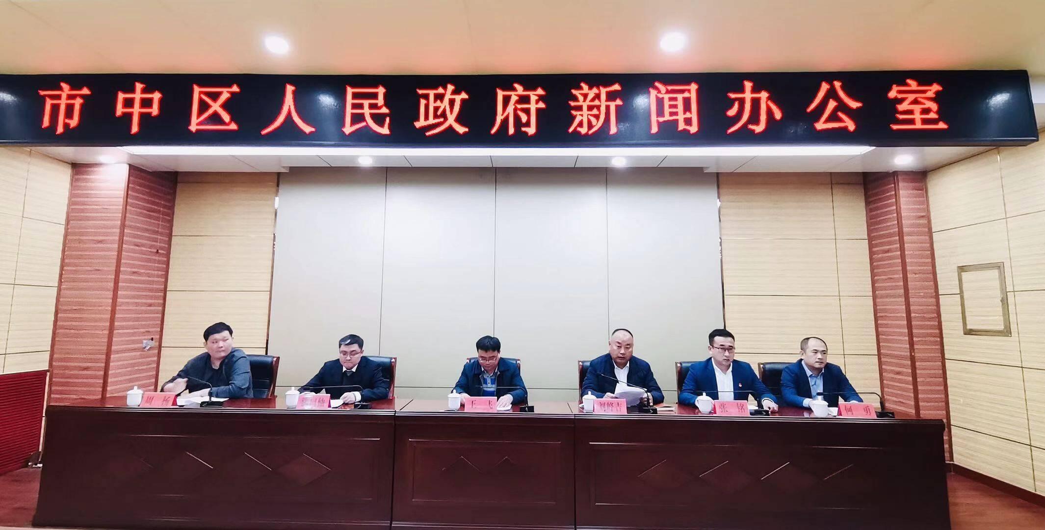 枣庄市中区举行安全生产和应急管理工作新闻发布会