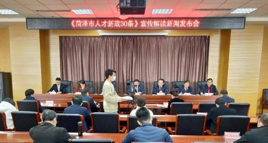 求贤若渴!最新版菏泽市人才新政30条发布 最高给予8000万元综合资助