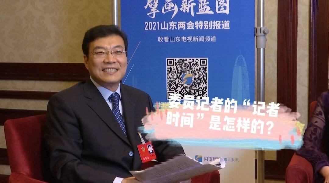 """聚焦2021山东两会   委员客串""""记者""""  !徐洪波:第一视角平台让交流更顺畅"""