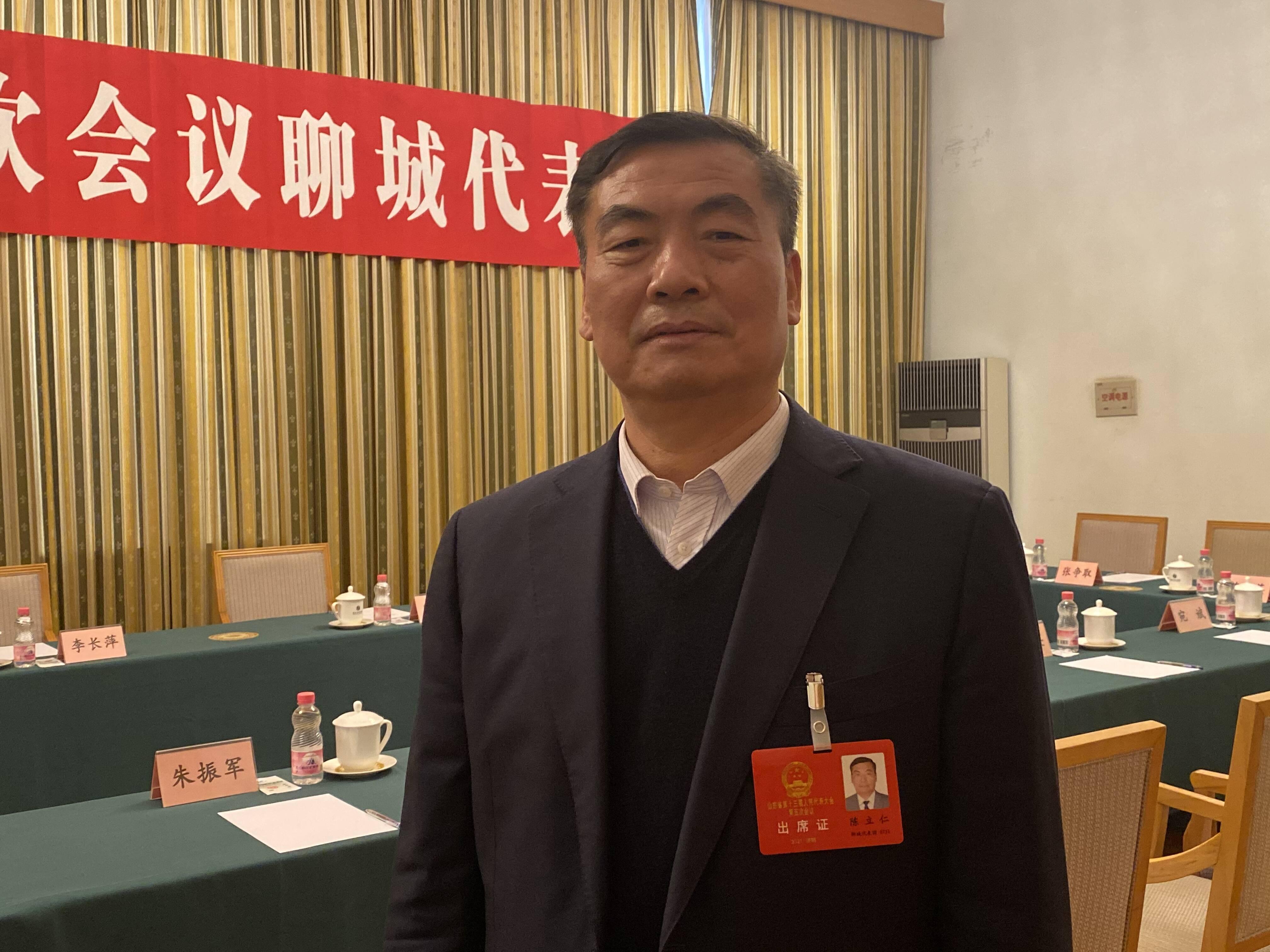 聚焦2021山东两会 省人大代表陈立仁:在关键要素上对传统产业升级改造给予突出支持