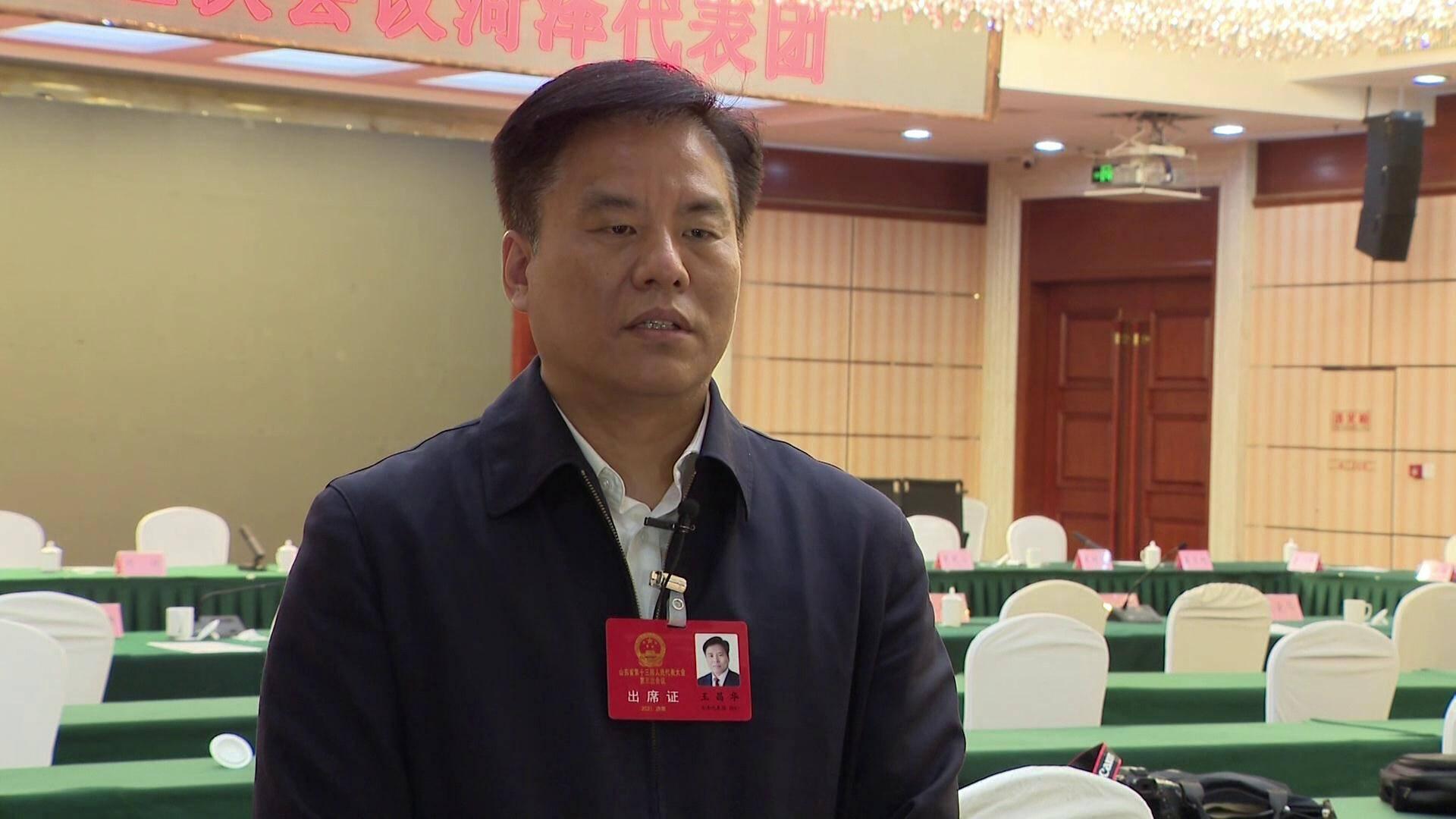 聚焦2021山东两会 省人大代表王昌华:把经过脱贫攻坚工作检验的机制政策衔接到乡村振兴中去
